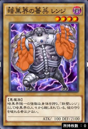 暗黒界の番兵レンジ