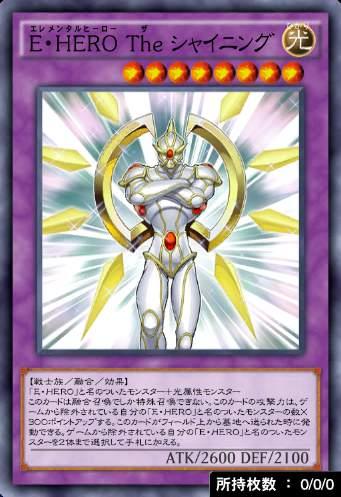 E・HERO The シャイニングのカード画像