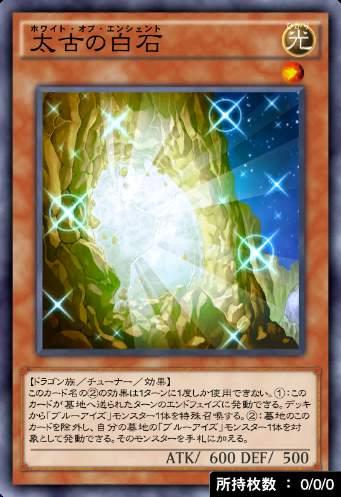 太古の白石のカード画像