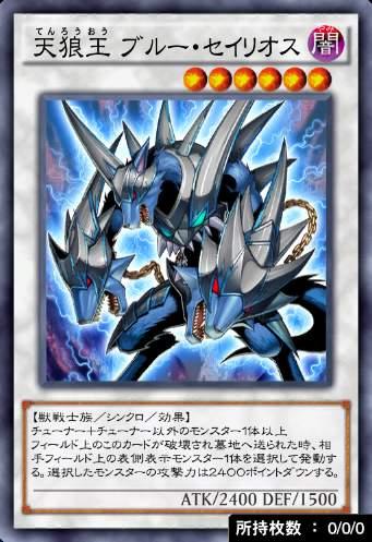 天狼王 ブルー・セイリオスのカード画像