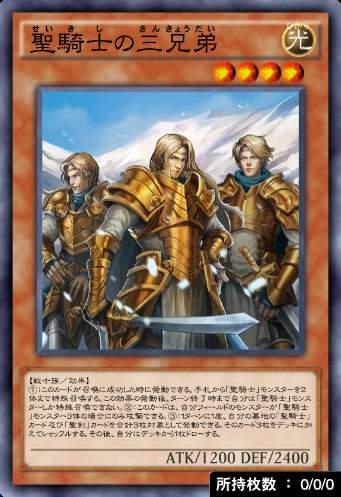 聖騎士の三兄弟のカード画像