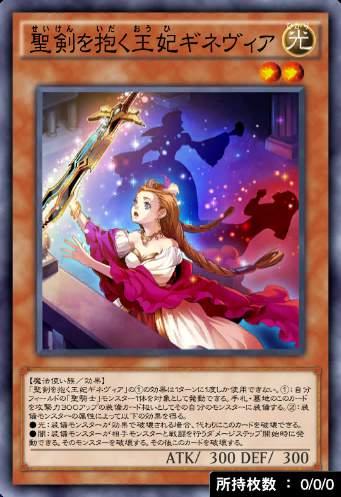 聖剣を抱く王妃ギネヴィアのカード画像