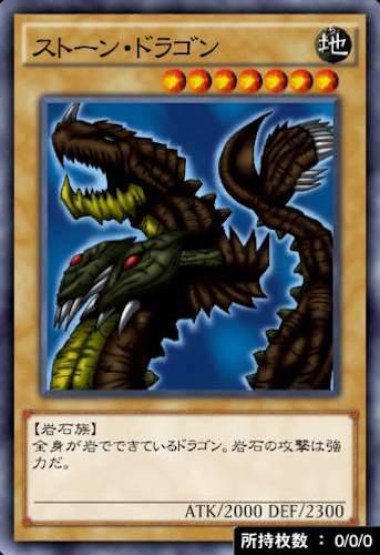 ストーン・ドラゴンのカード画像
