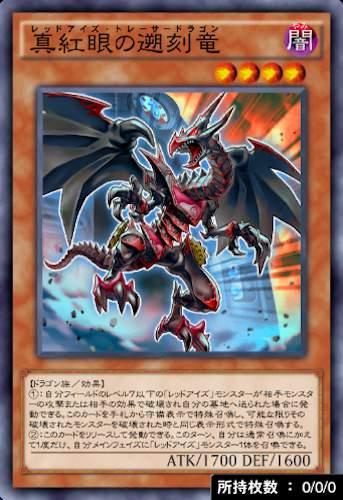 真紅眼の遡刻竜のカード画像