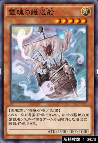霊魂の護送船
