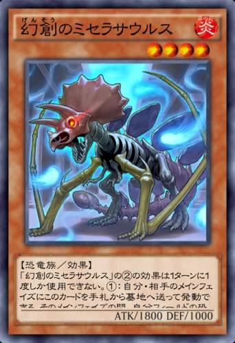 幻創のミセラサウルスのカード画像