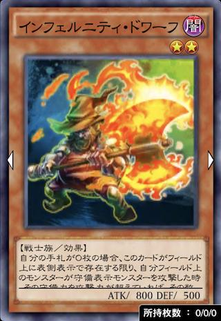 インフェルニティ・ドワーフのカード画像