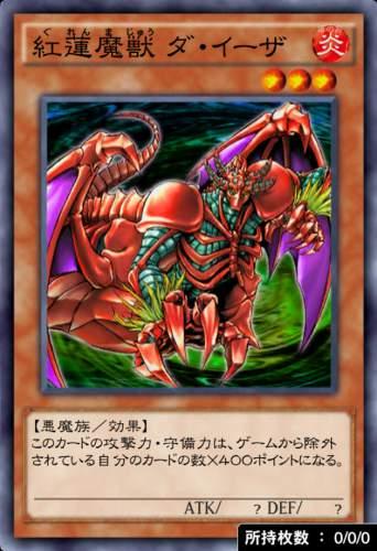 紅蓮魔獣 ダ・イーザのカード画像