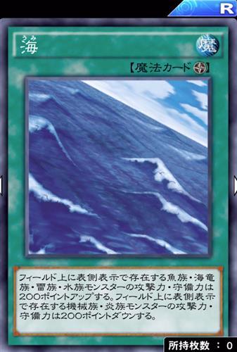 「海 遊戯王」の画像検索結果
