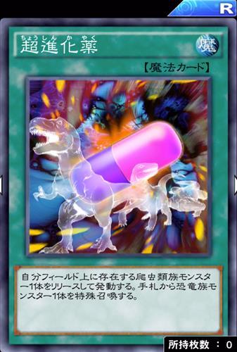 超進化薬のカード画像