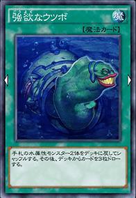 強欲なウツボのカード画像