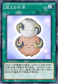 迷える仔羊のカード画像