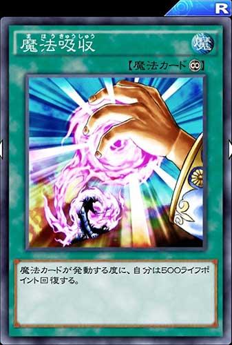 魔法吸収のカード画像