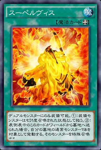 スーペルヴィスのカード画像