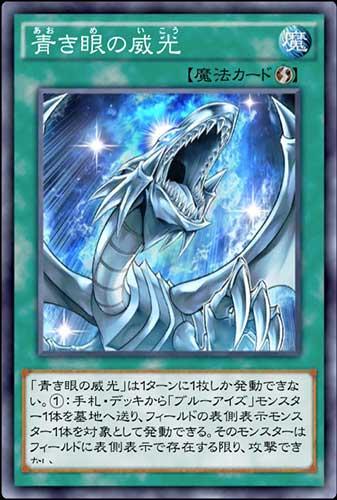 青き眼の威光のカード画像