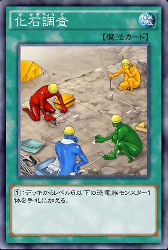 化石調査のカード画像