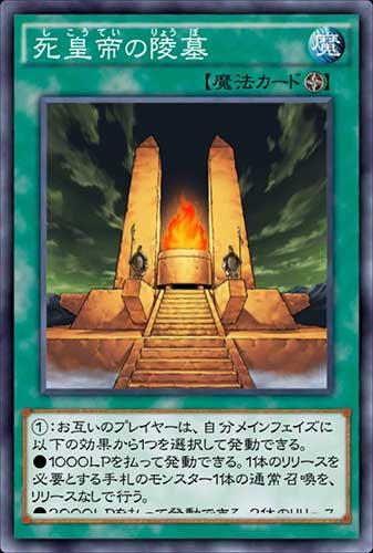 死皇帝の陵墓のカード画像