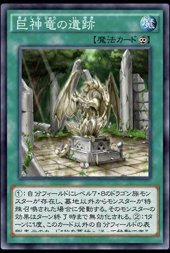 巨神竜の遺跡のカード画像