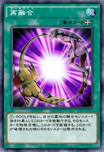 再融合のカード画像