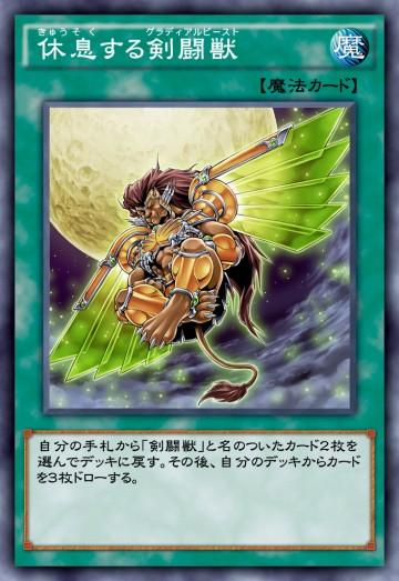 休息する剣闘獣のカード画像