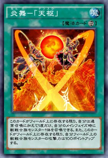 炎舞-「天枢」のカード画像