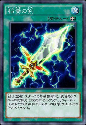 稲妻の剣のカード画像