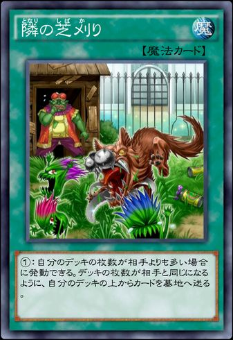 隣の芝刈りのカード画像