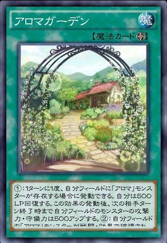 アロマガーデンのカード画像