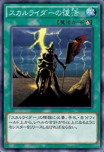 スカルライダーの復活のカード画像