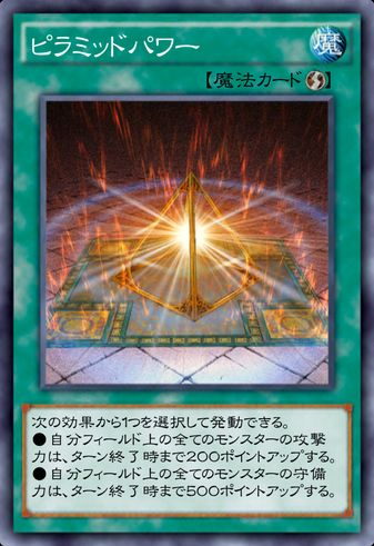 ピラミッドパワーのカード画像