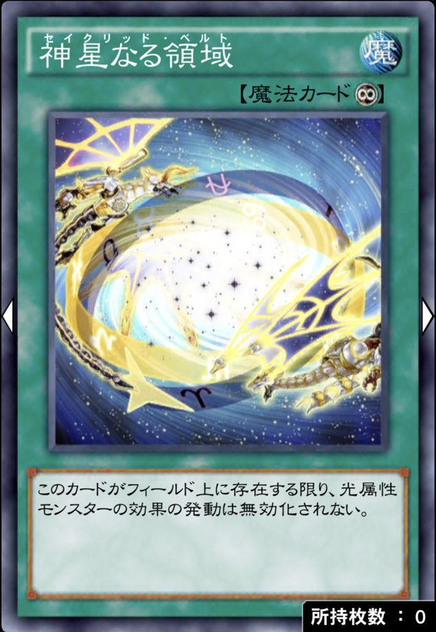 神星なる領域のカード画像