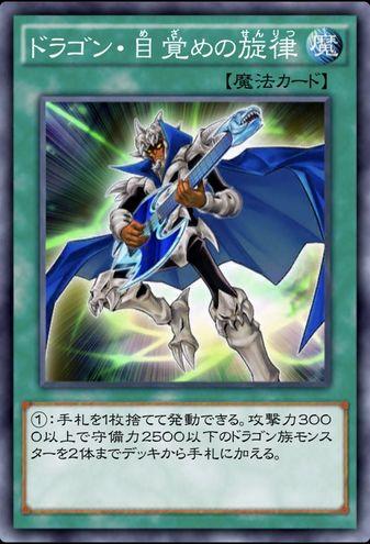 ドラゴン・目覚めの旋律のカード画像