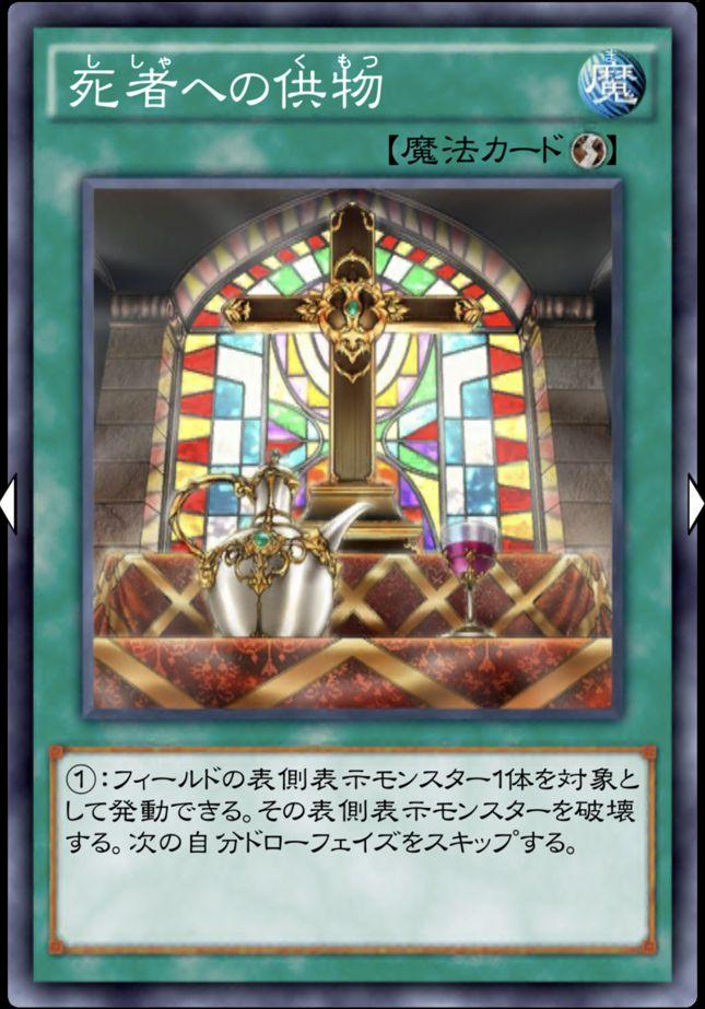 死者への供物のカード画像