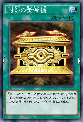 封印の黄金櫃のカード画像