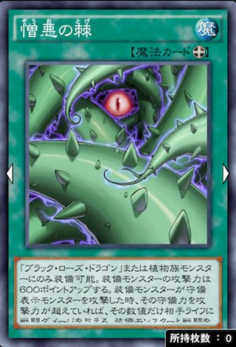 憎悪の棘のカード画像