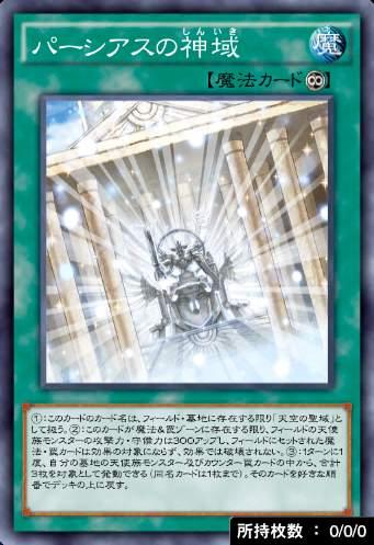 パーシアスの神域のカード画像