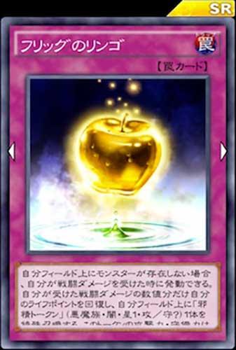 「フリッグのリンゴ」の画像検索結果