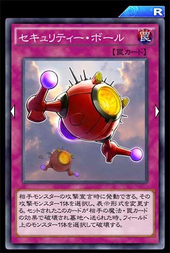 セキュリティー・ボールのカード画像
