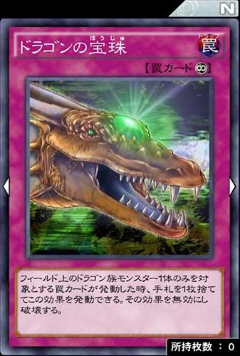 ドラゴンの宝珠