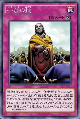一族の掟のカード画像