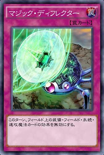 マジック・ディフレクターのカード画像