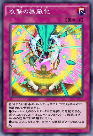 攻撃の無敵化のカード画像