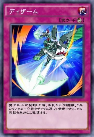 ディザームのカード画像