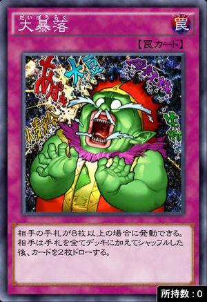 大暴落のカード画像