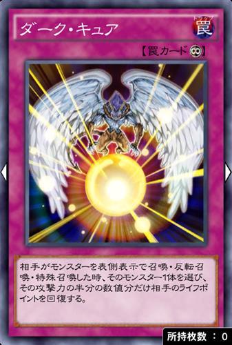 ダーク・キュアのカード画像