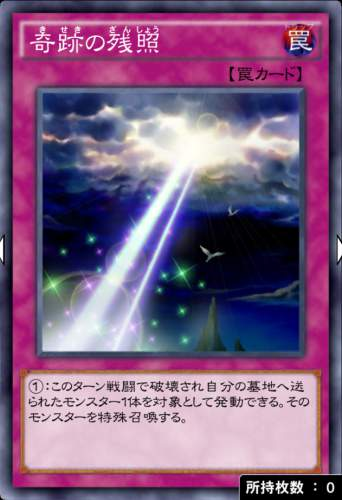 奇跡の残照のカード画像