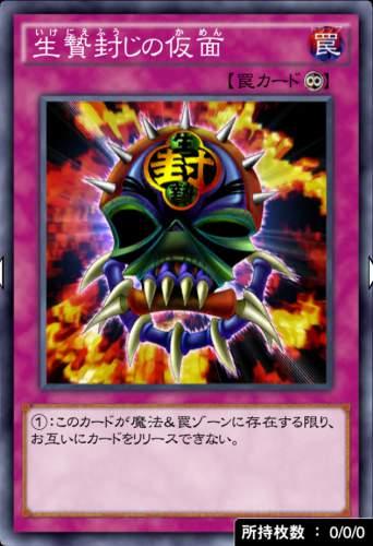 生贄封じの仮面のカード画像