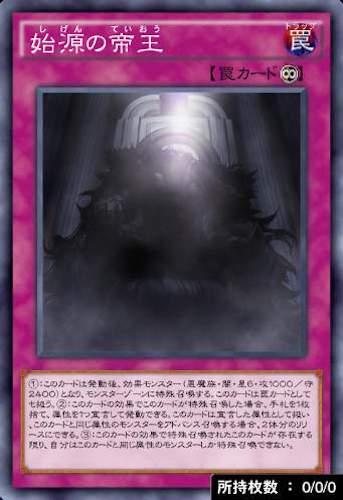 始源の帝王のカード画像