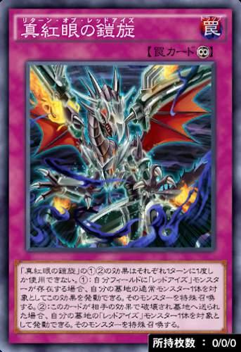 真紅眼の鎧旋のカード画像