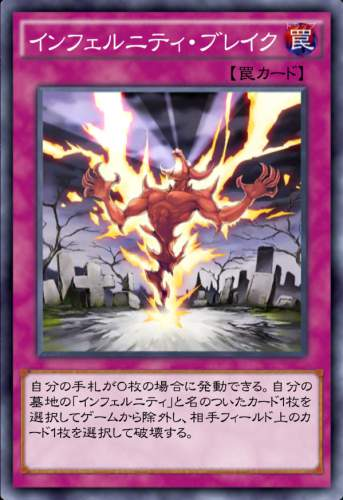 インフェルニティ・ブレイクのカード画像
